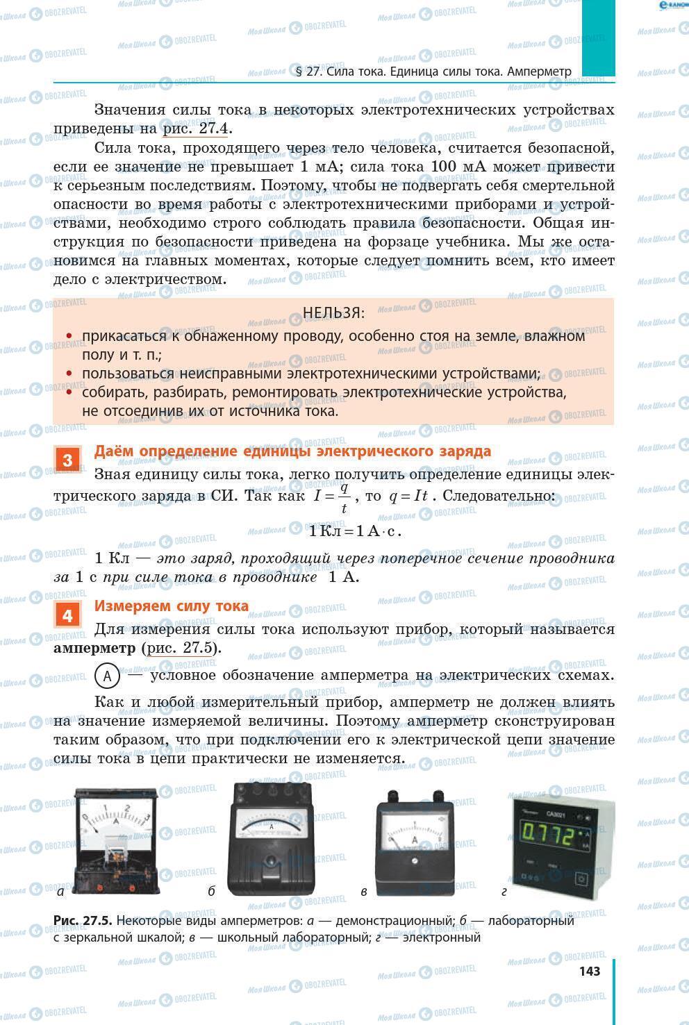 Учебники Физика 8 класс страница 143