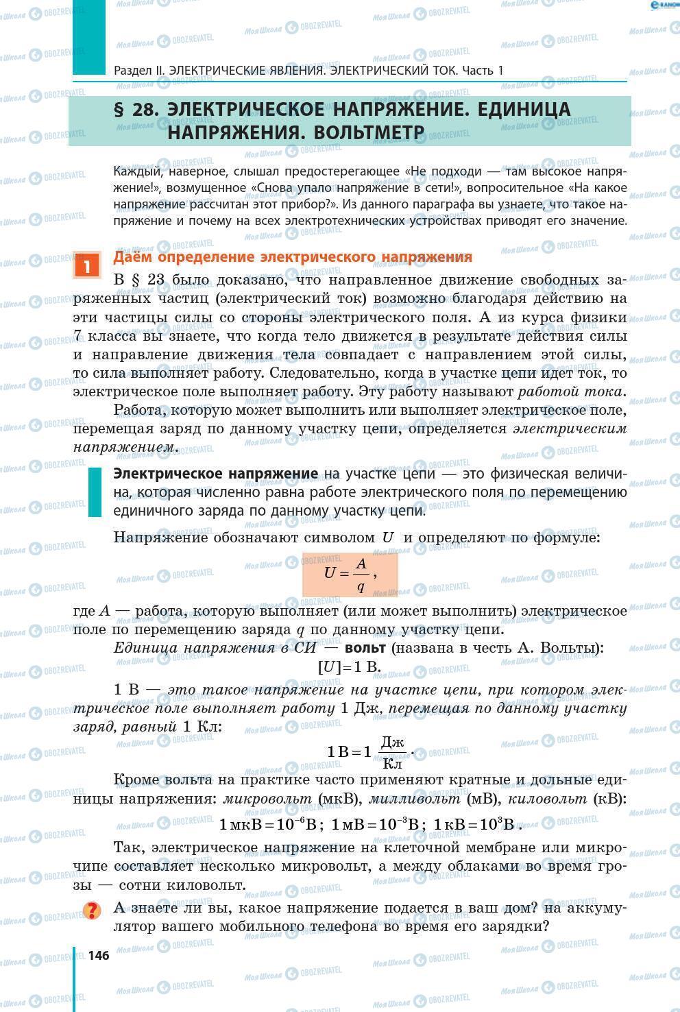 Учебники Физика 8 класс страница 146
