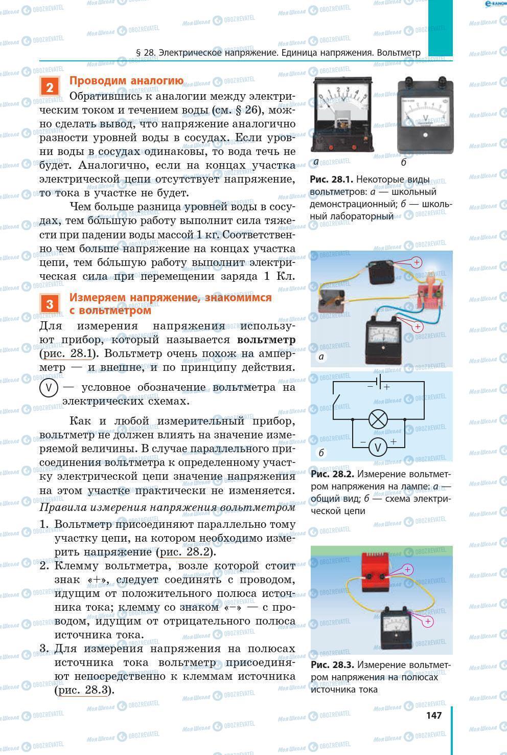 Учебники Физика 8 класс страница 147