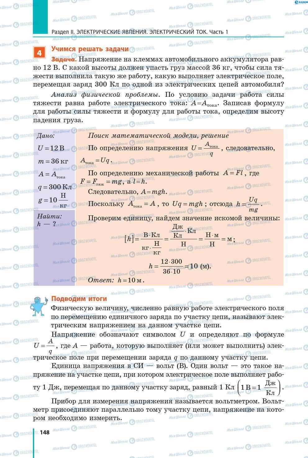 Учебники Физика 8 класс страница 148