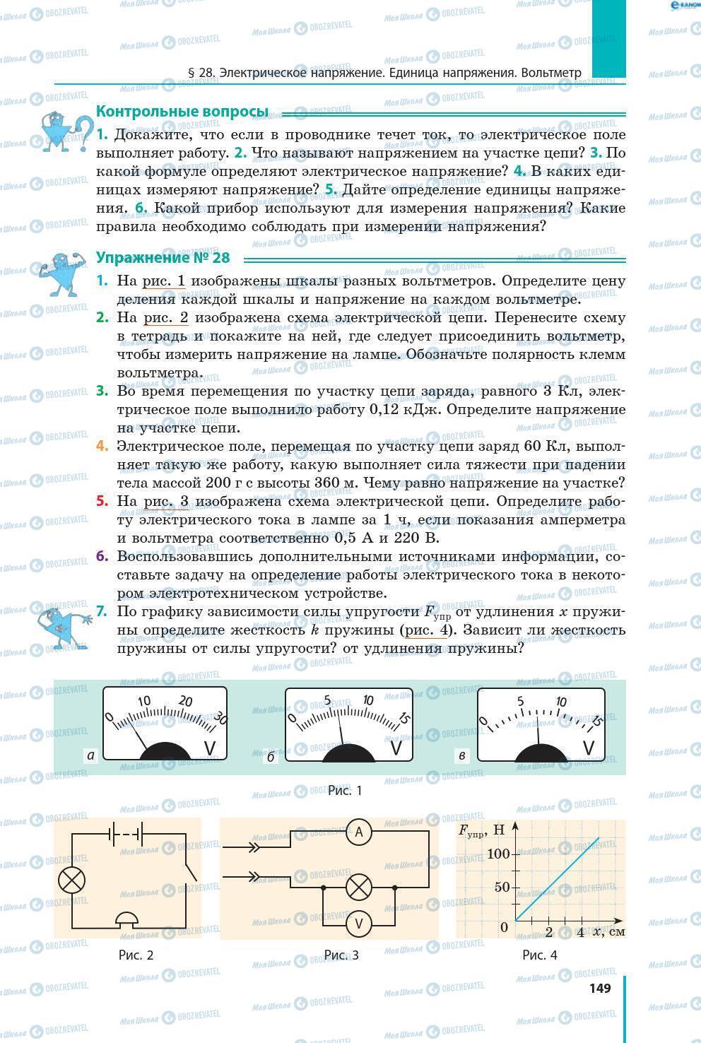 Учебники Физика 8 класс страница 149