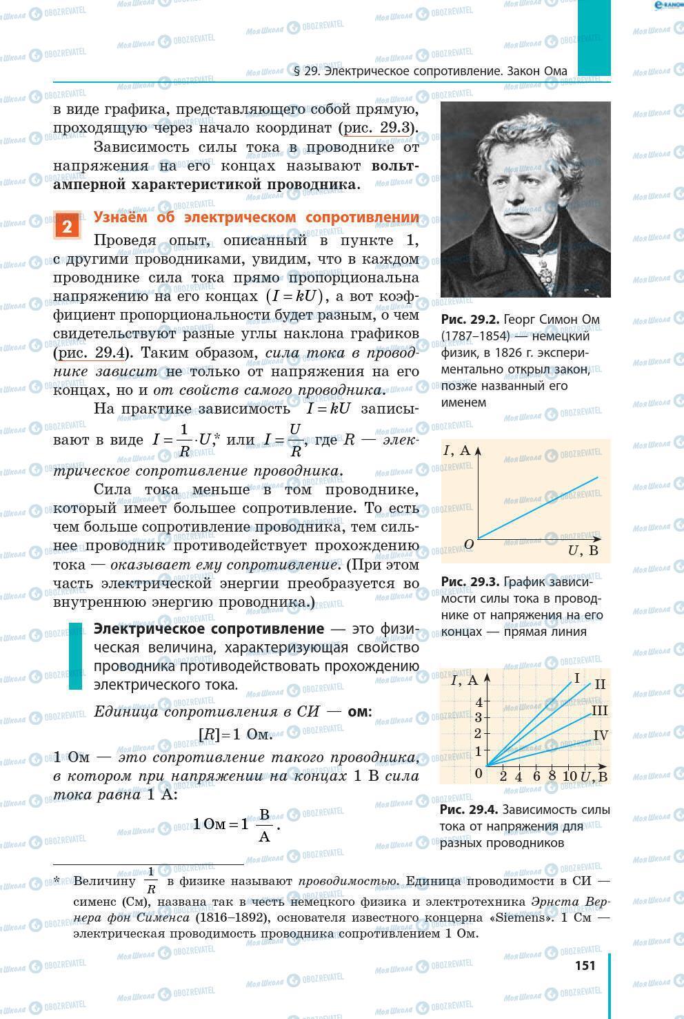 Учебники Физика 8 класс страница 151