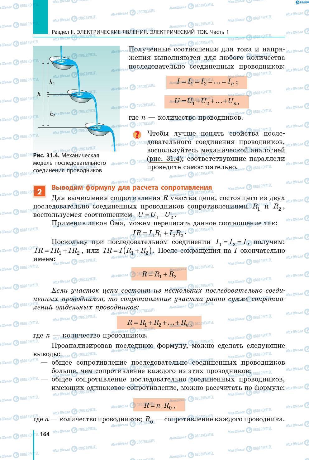 Учебники Физика 8 класс страница 164