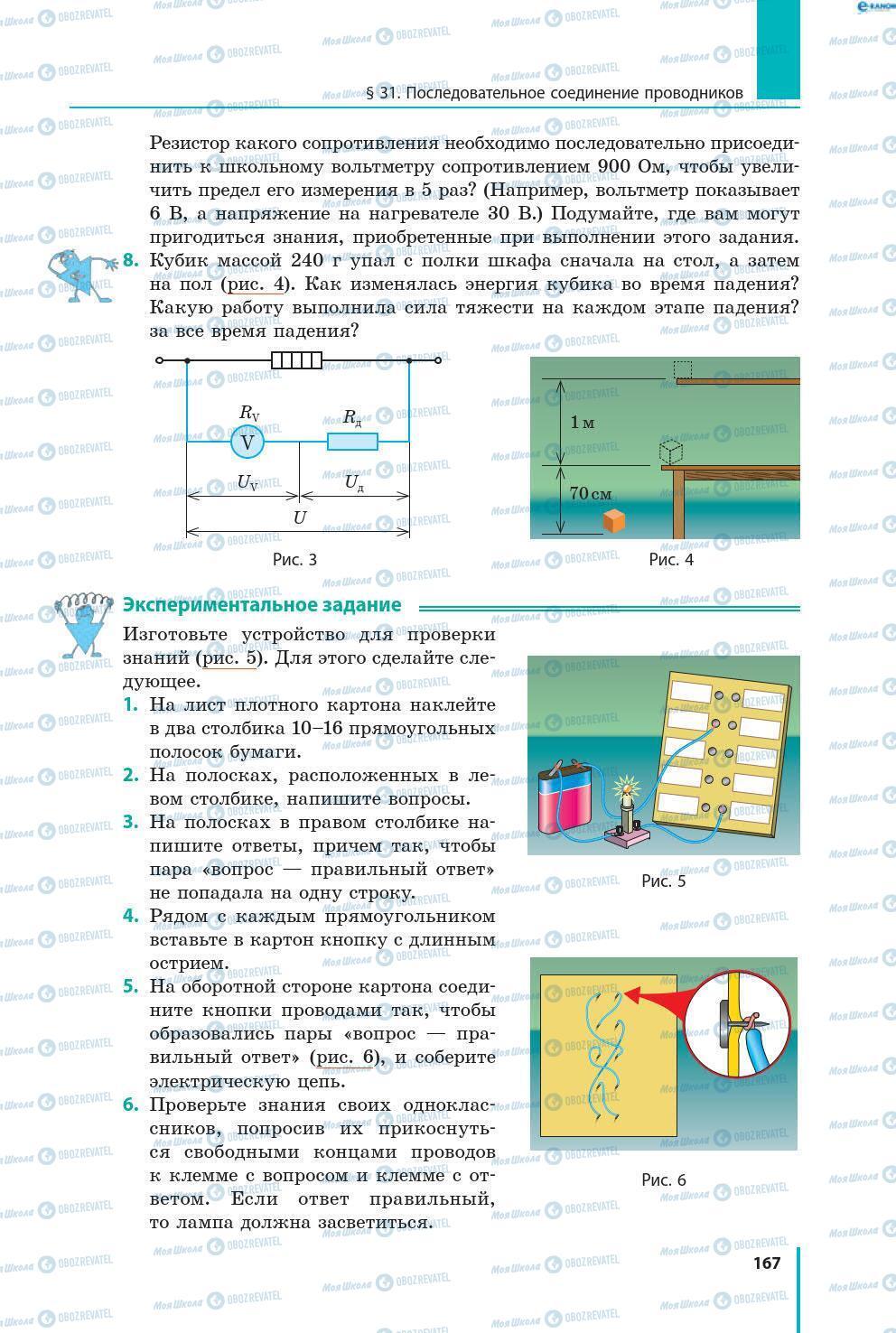 Учебники Физика 8 класс страница 167
