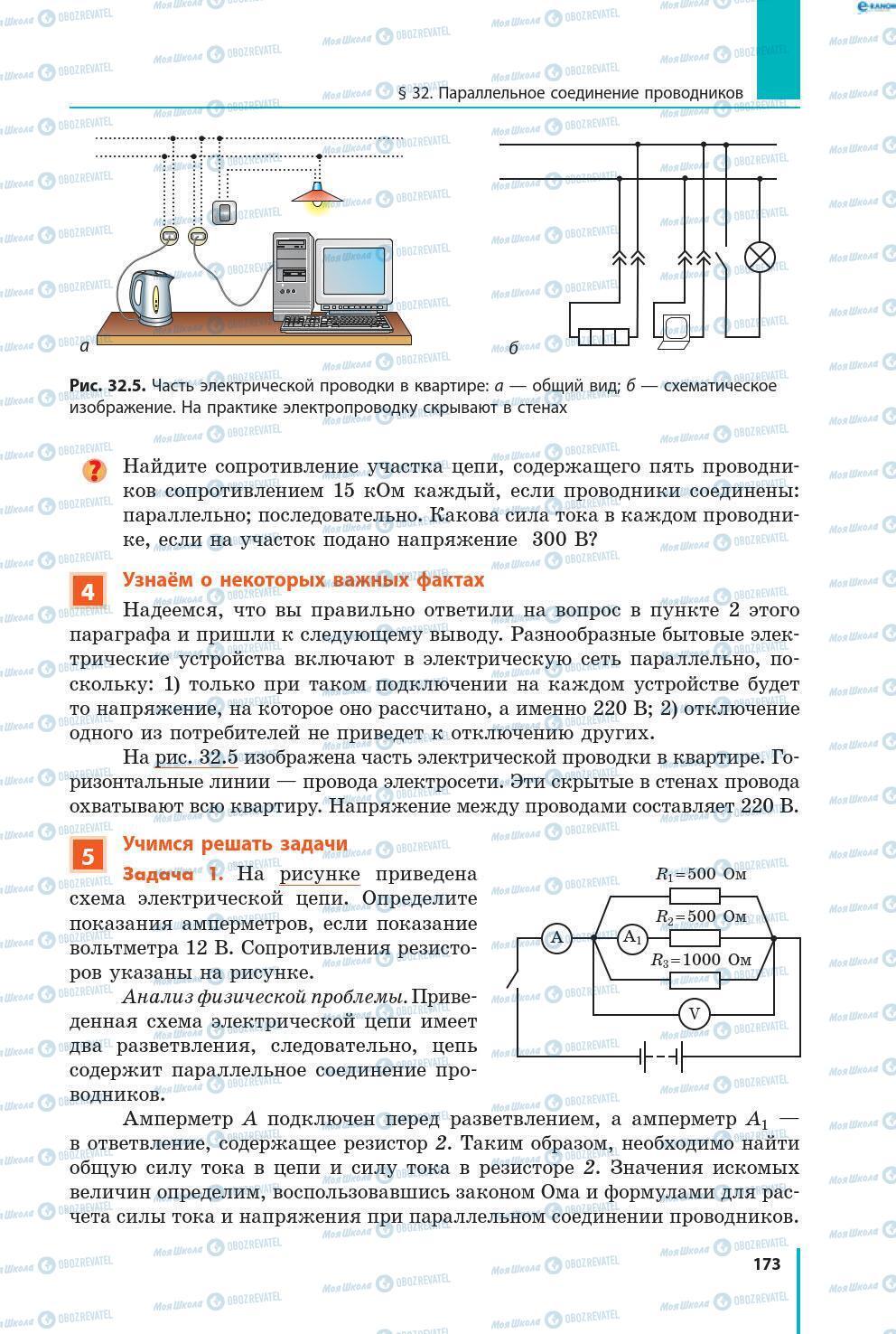 Учебники Физика 8 класс страница 173