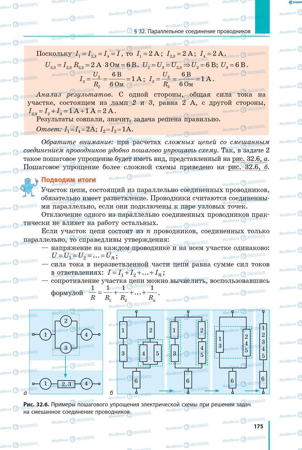 Учебники Физика 8 класс страница 175