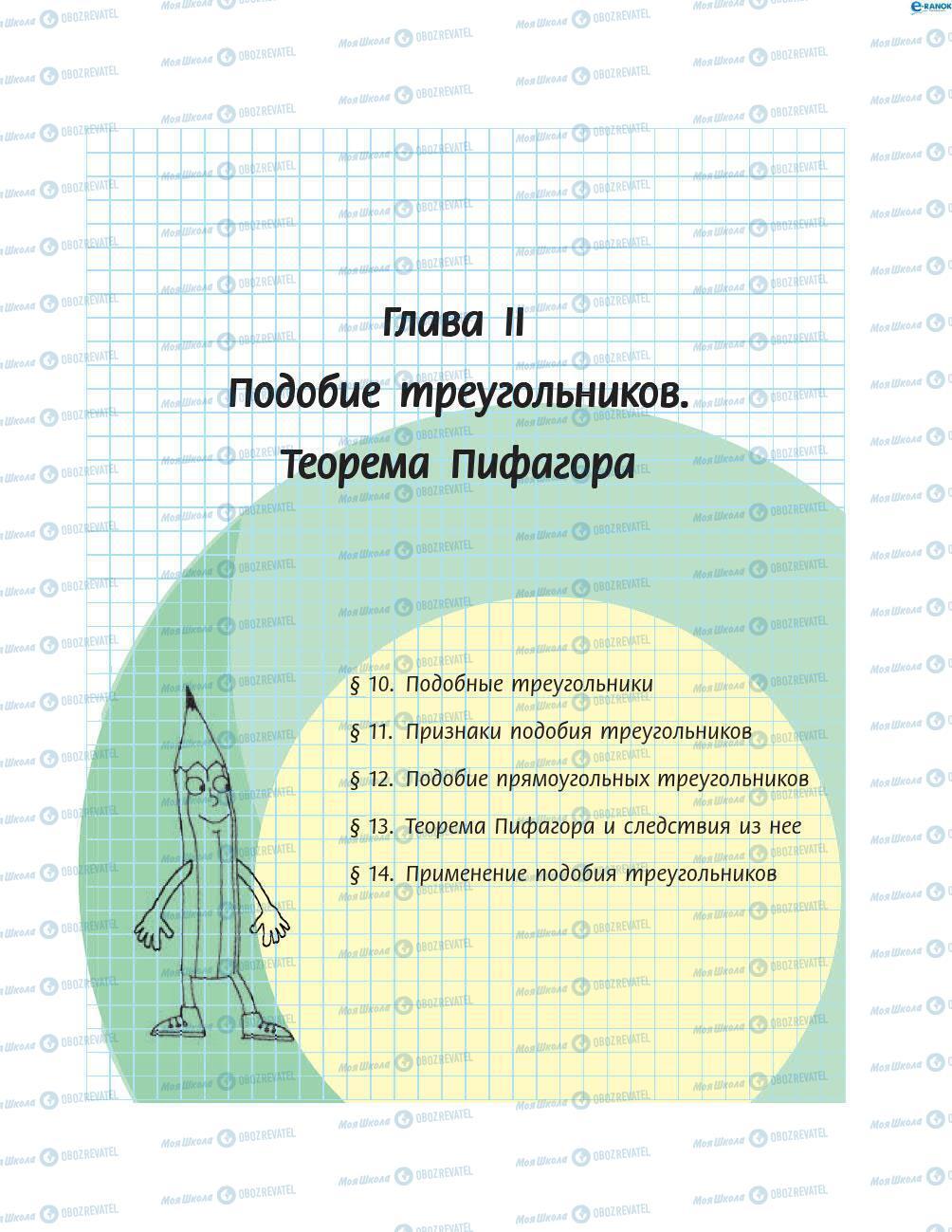 Підручники Геометрія 8 клас сторінка 101