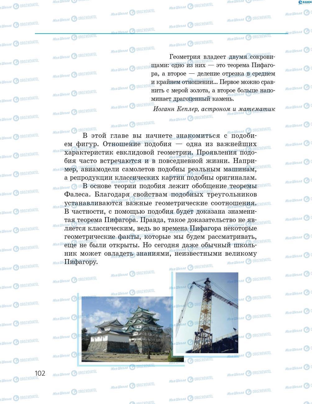 Підручники Геометрія 8 клас сторінка 102