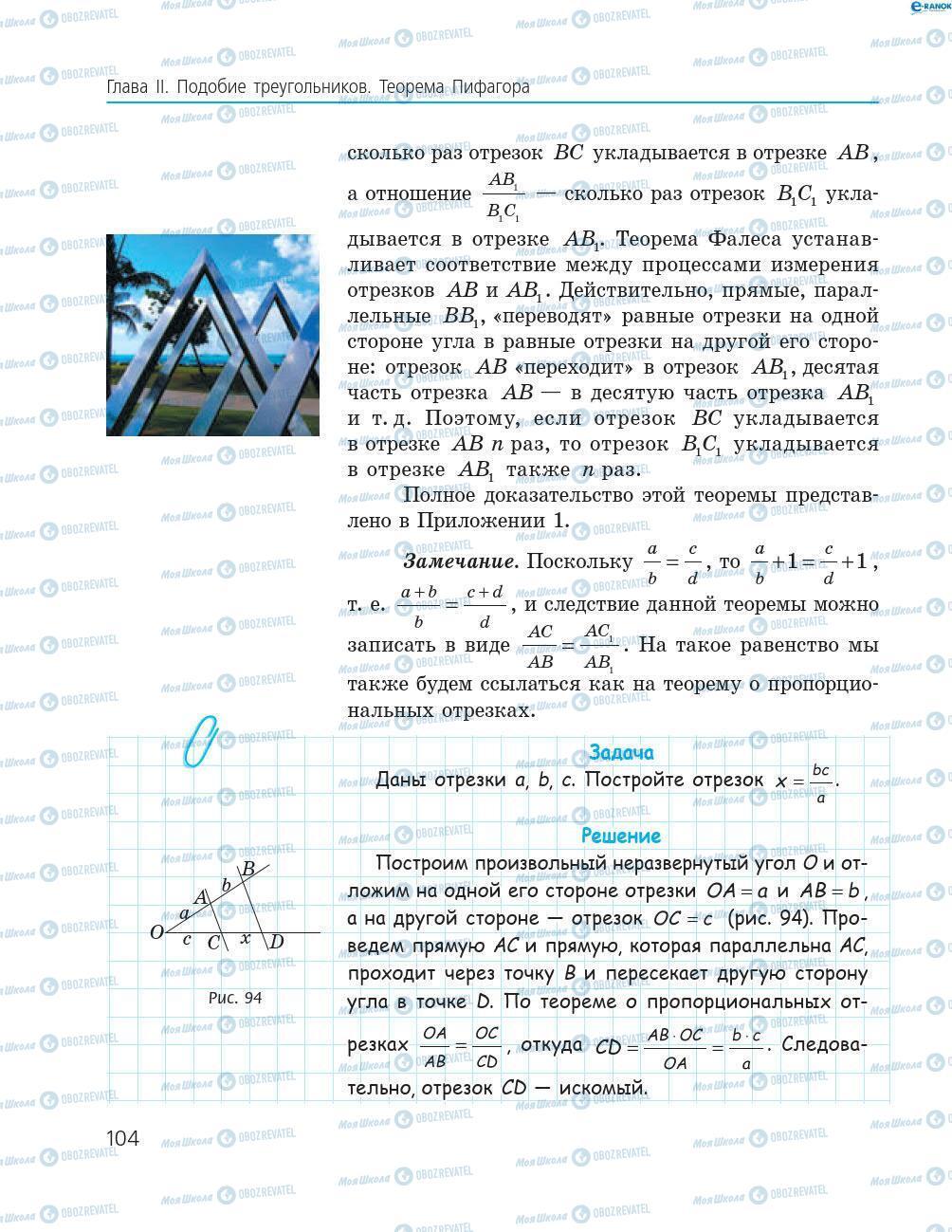 Підручники Геометрія 8 клас сторінка 104