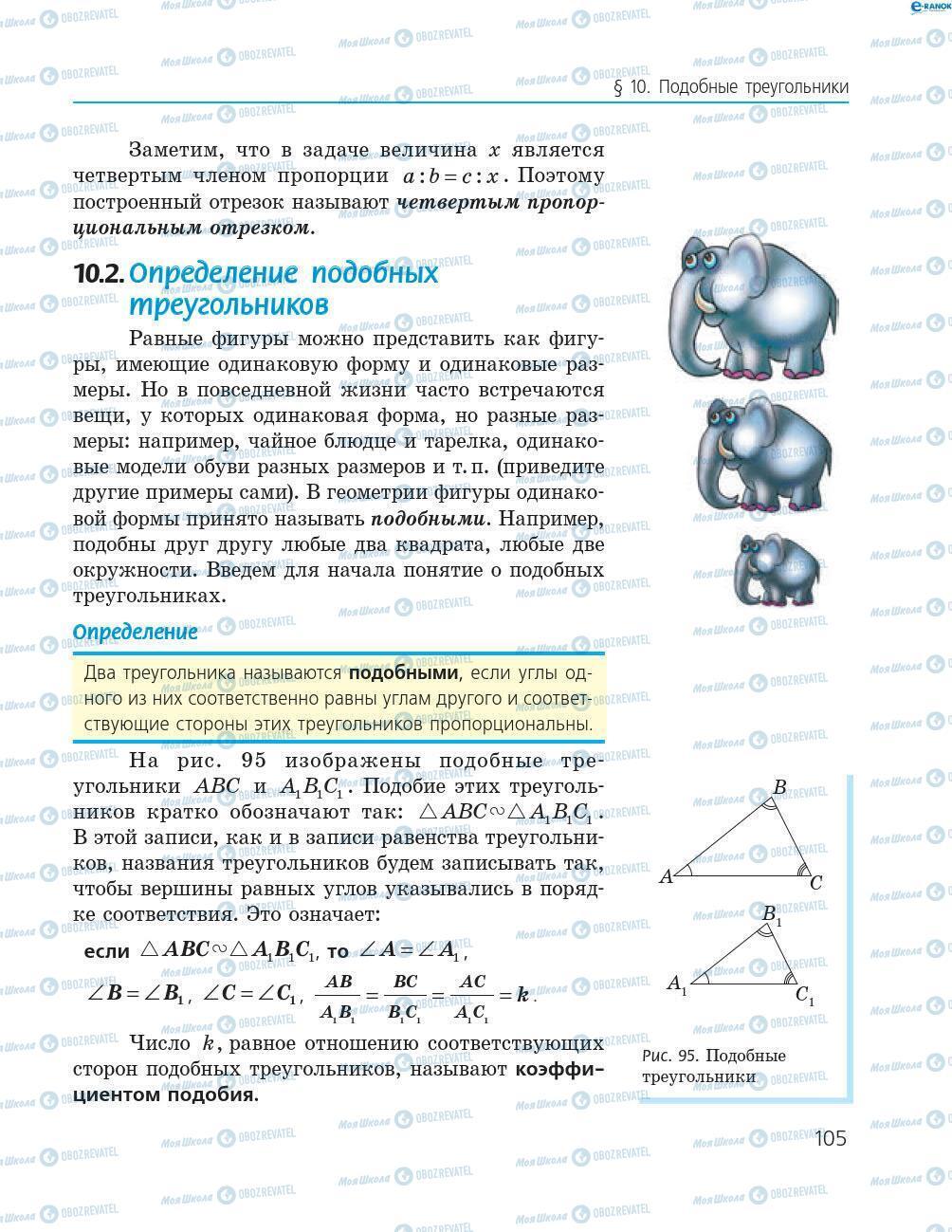 Підручники Геометрія 8 клас сторінка 105
