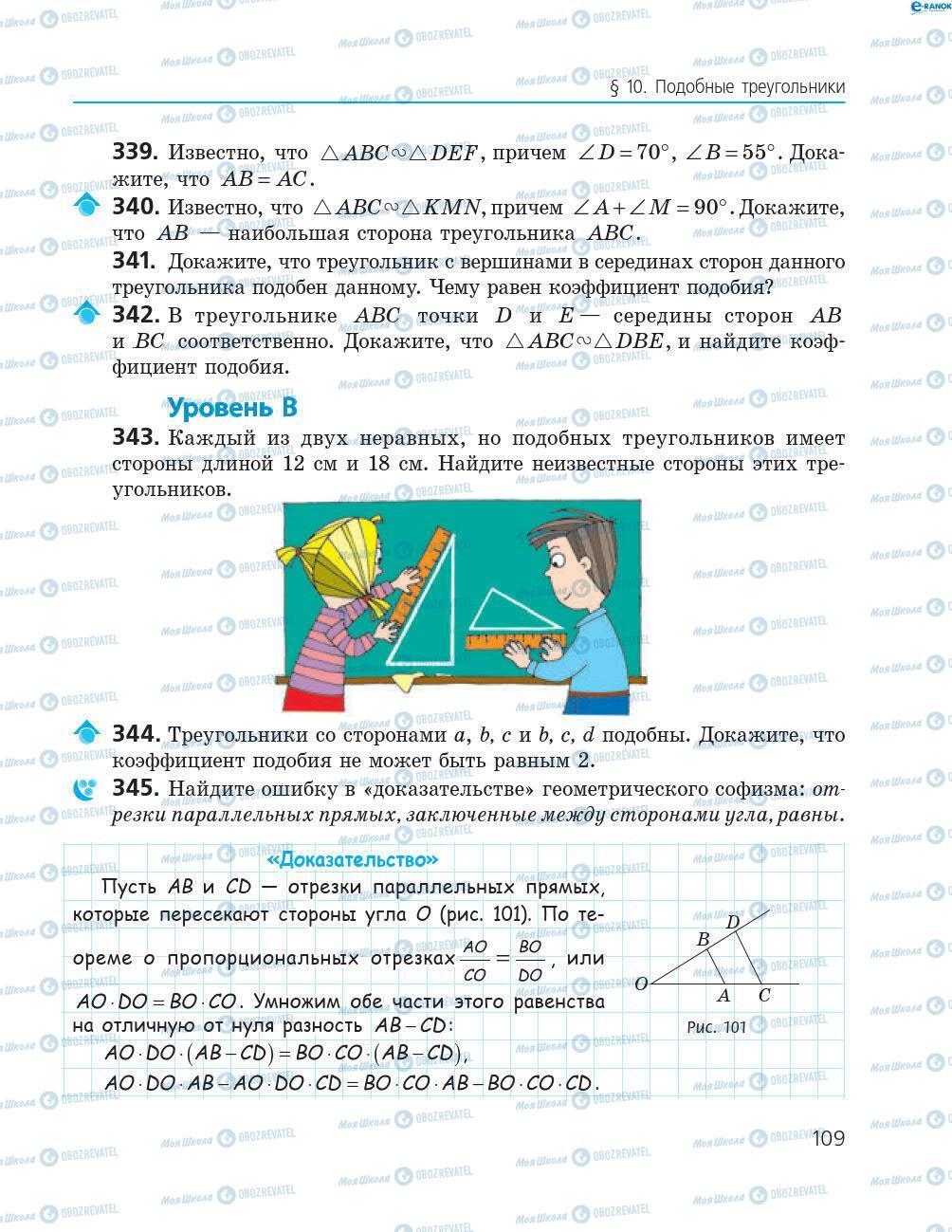 Підручники Геометрія 8 клас сторінка 109