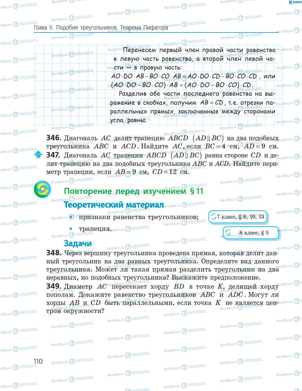 Підручники Геометрія 8 клас сторінка 110