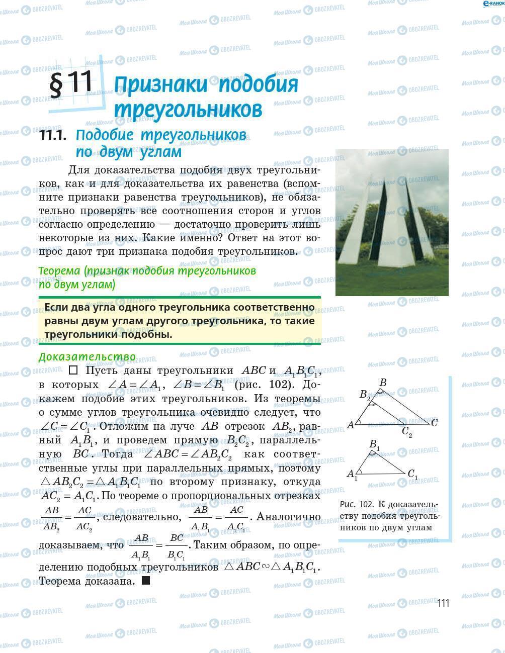 Підручники Геометрія 8 клас сторінка 111