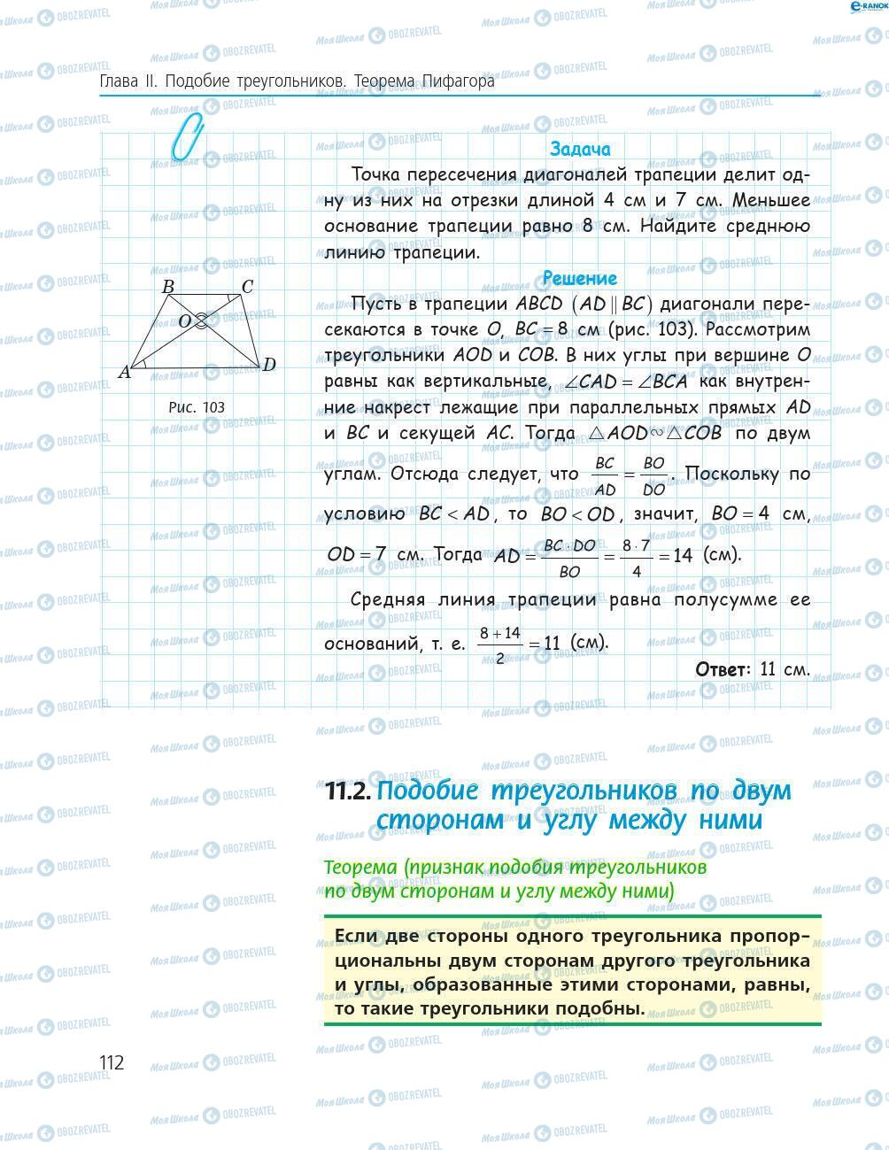 Підручники Геометрія 8 клас сторінка 112