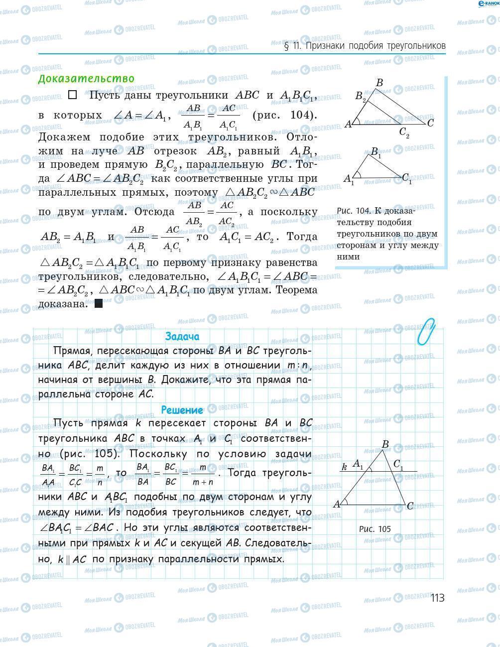 Підручники Геометрія 8 клас сторінка 113