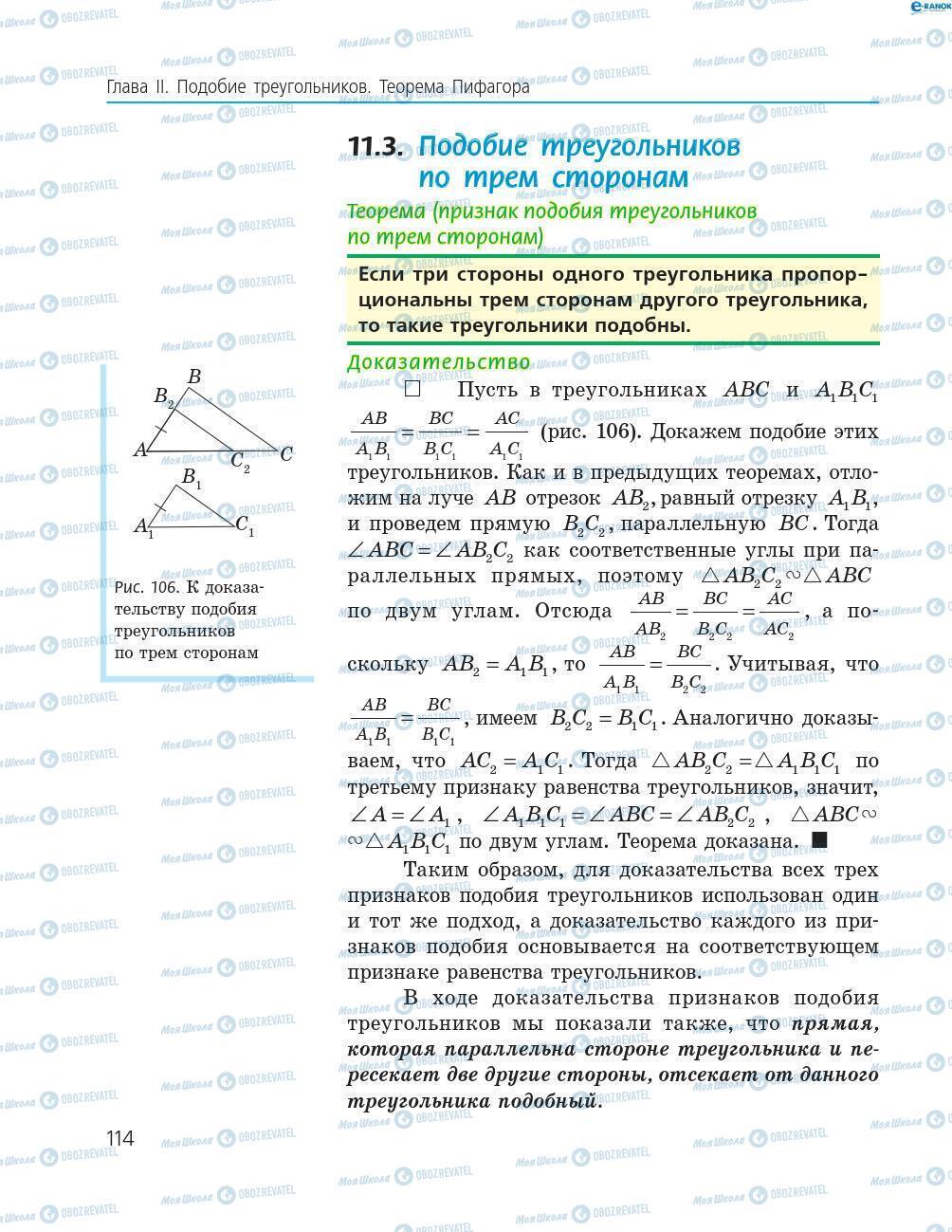 Підручники Геометрія 8 клас сторінка 114