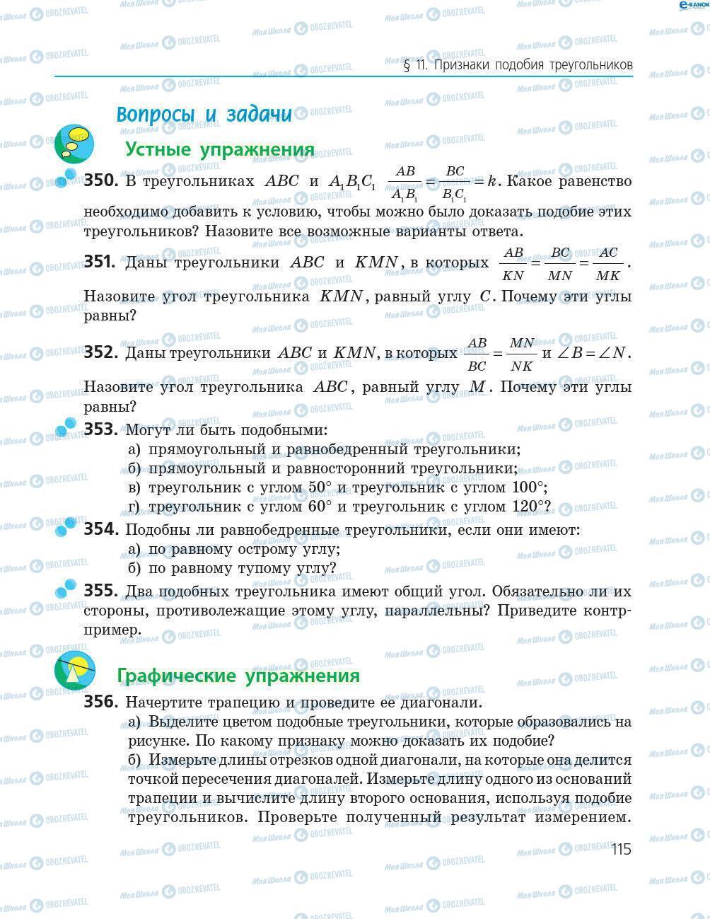 Підручники Геометрія 8 клас сторінка 115