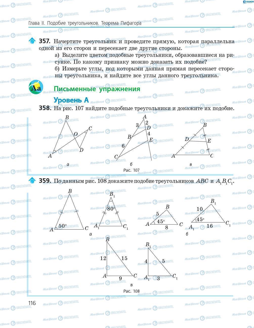 Підручники Геометрія 8 клас сторінка 116