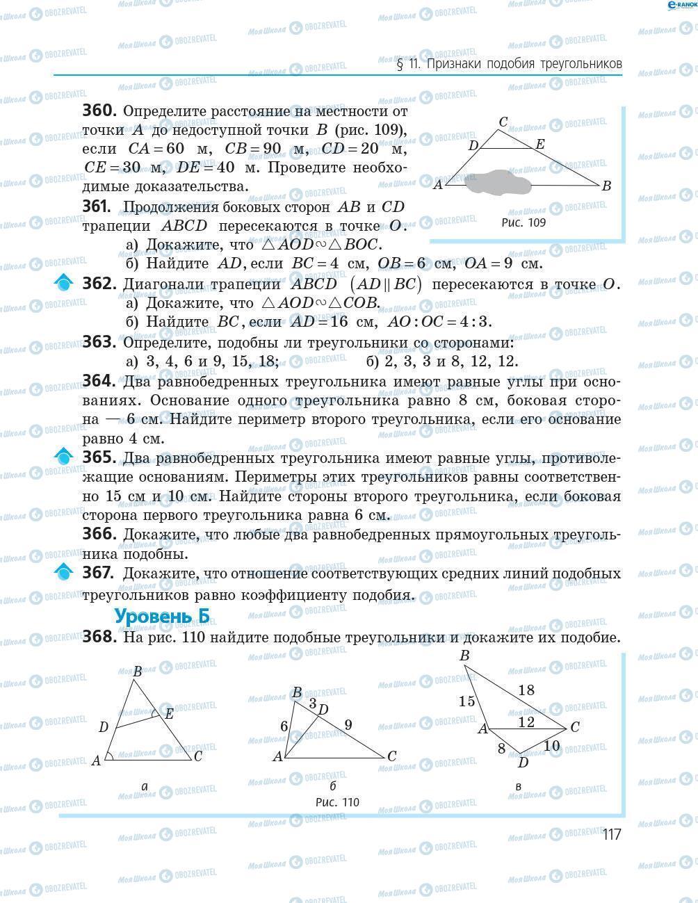 Підручники Геометрія 8 клас сторінка 117
