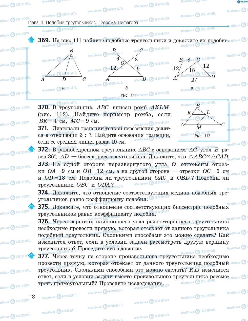 Підручники Геометрія 8 клас сторінка 118