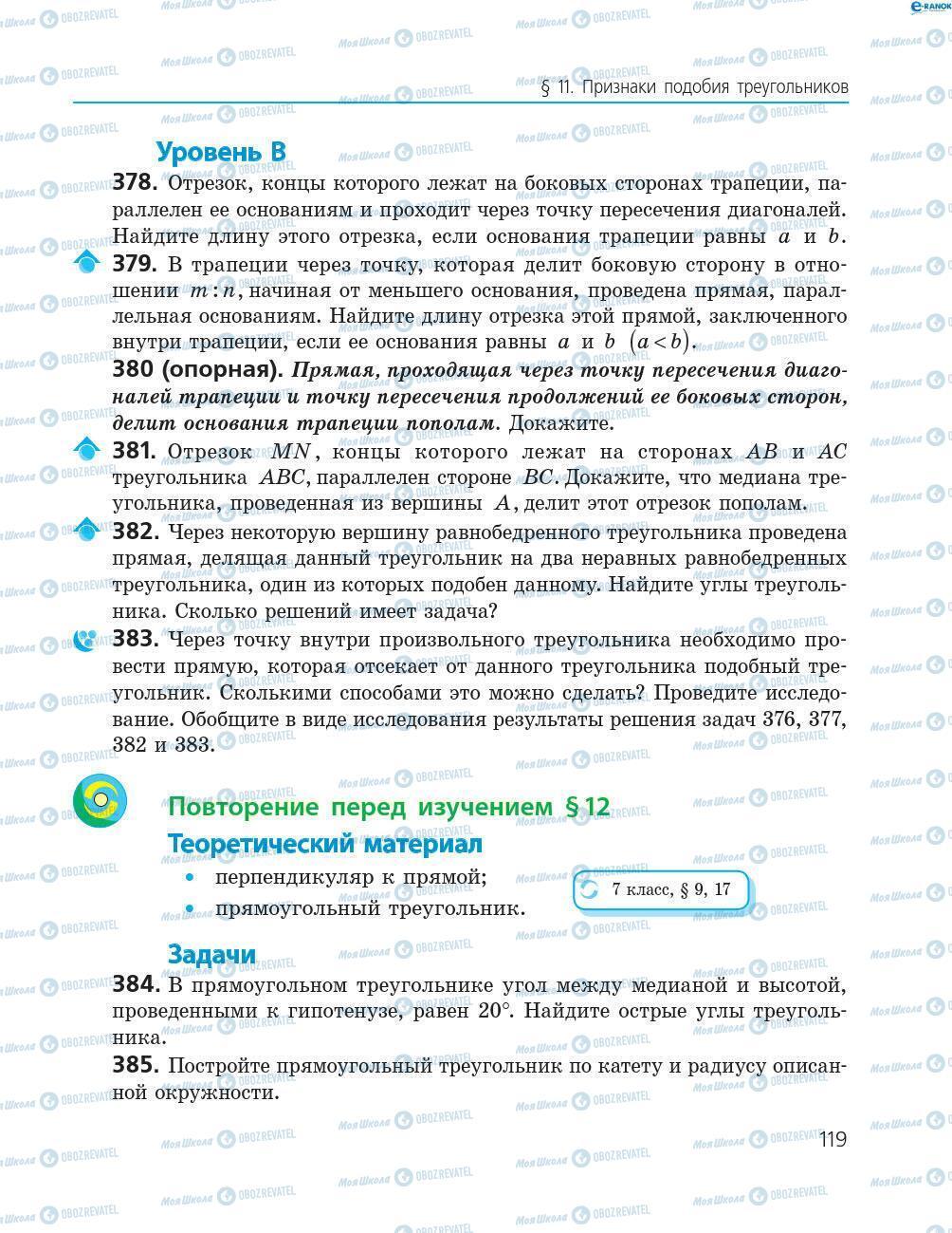 Підручники Геометрія 8 клас сторінка 119