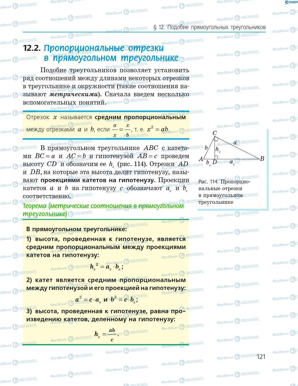 Підручники Геометрія 8 клас сторінка 121