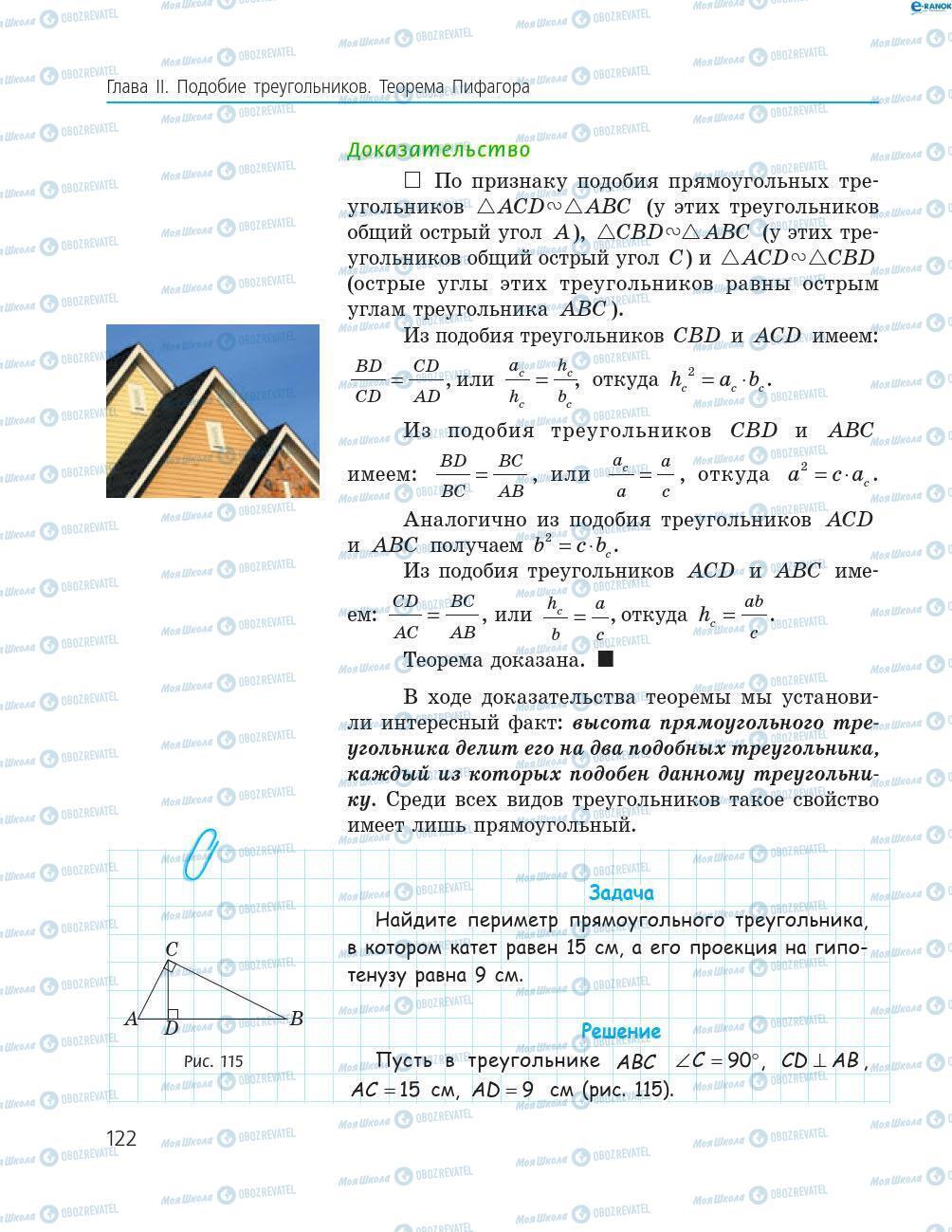 Підручники Геометрія 8 клас сторінка 122