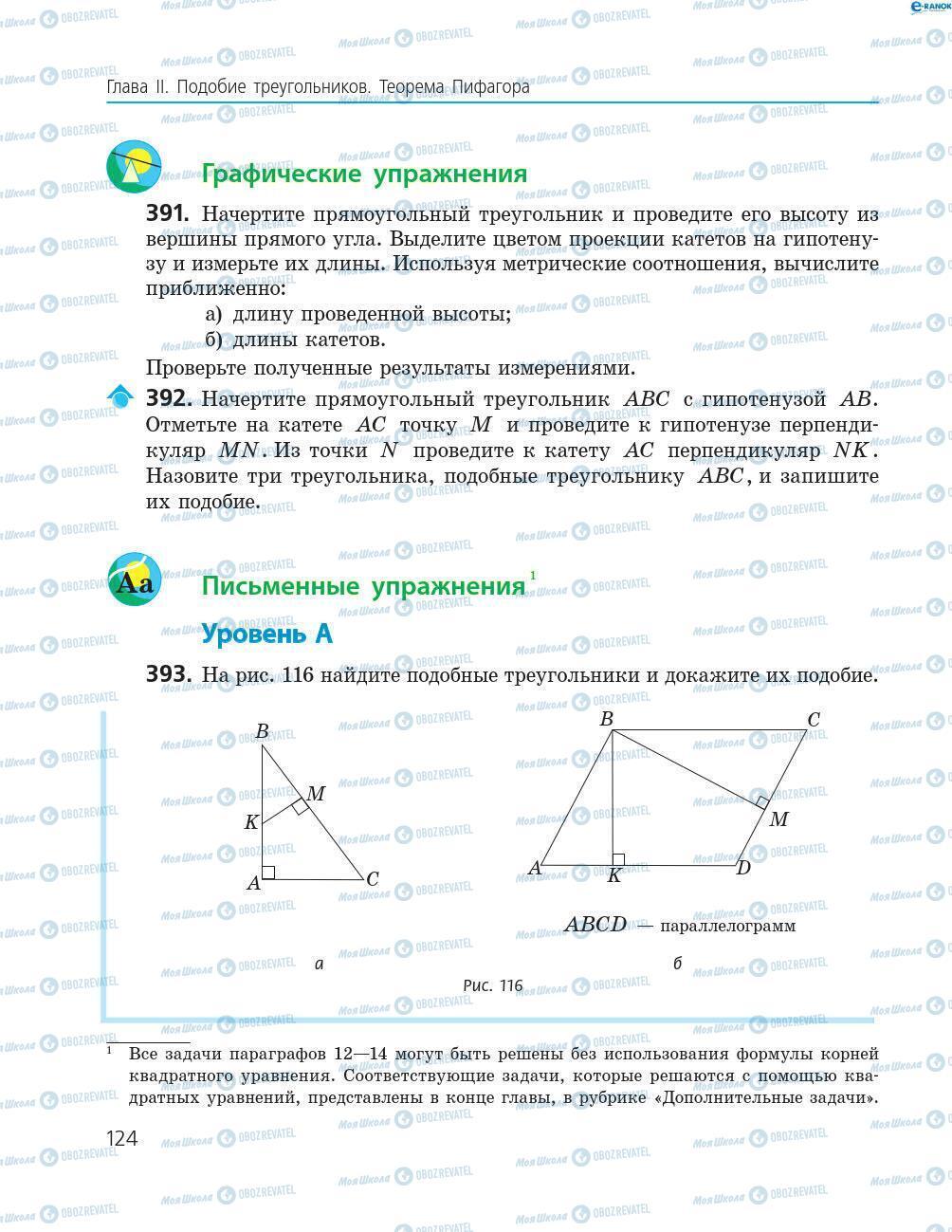 Підручники Геометрія 8 клас сторінка 124