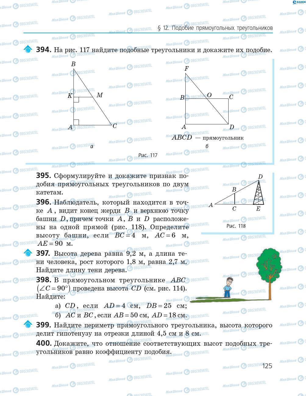 Підручники Геометрія 8 клас сторінка 125