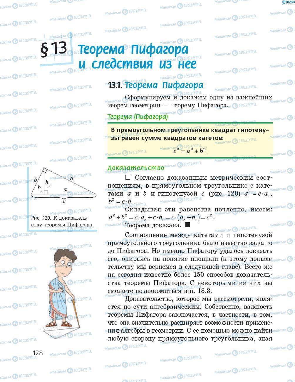 Підручники Геометрія 8 клас сторінка 128
