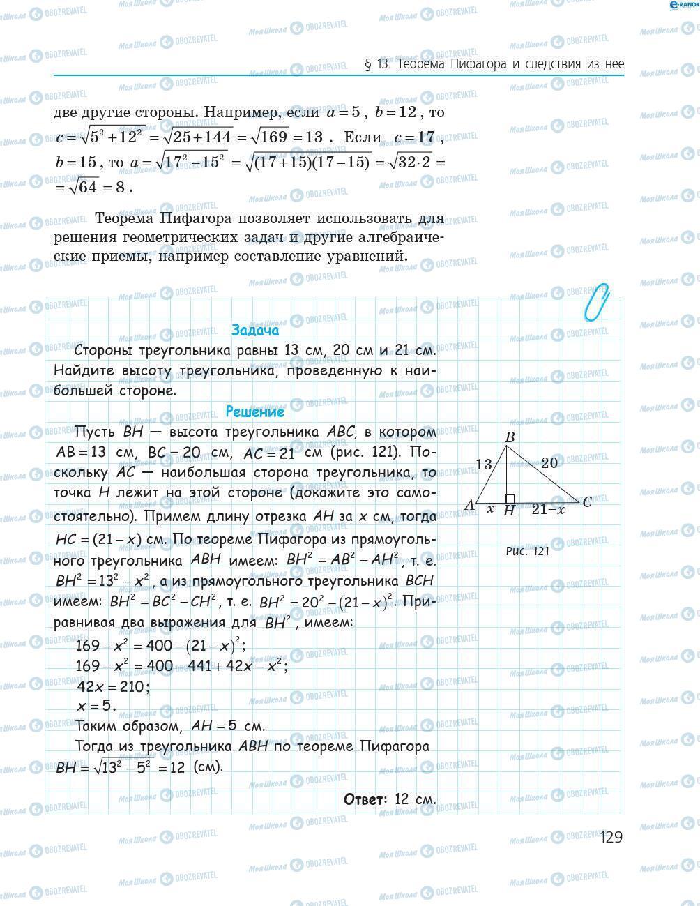 Підручники Геометрія 8 клас сторінка 129