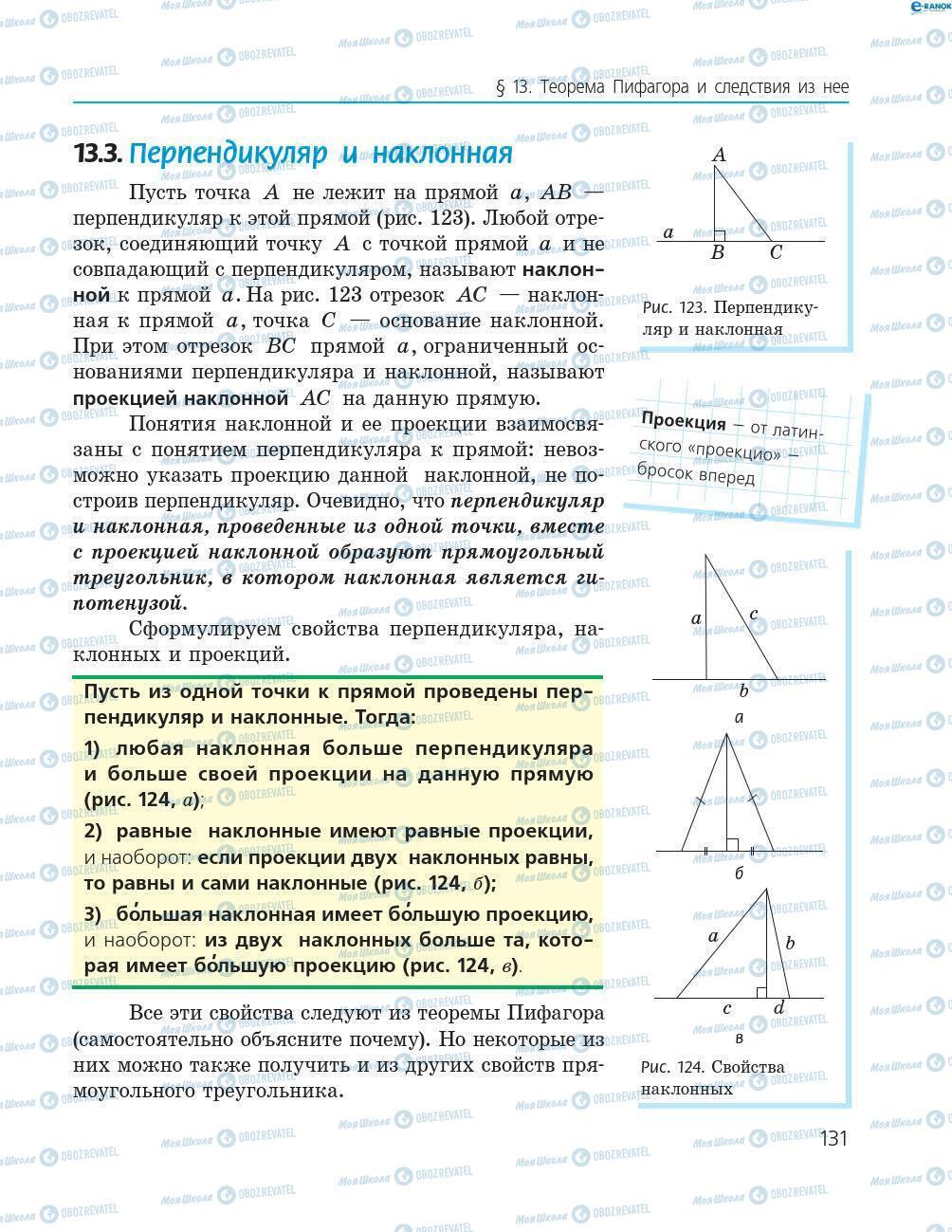 Підручники Геометрія 8 клас сторінка 131