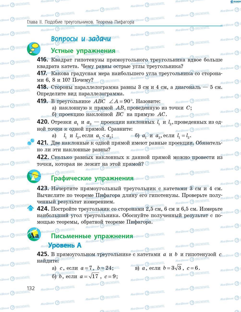 Підручники Геометрія 8 клас сторінка 132