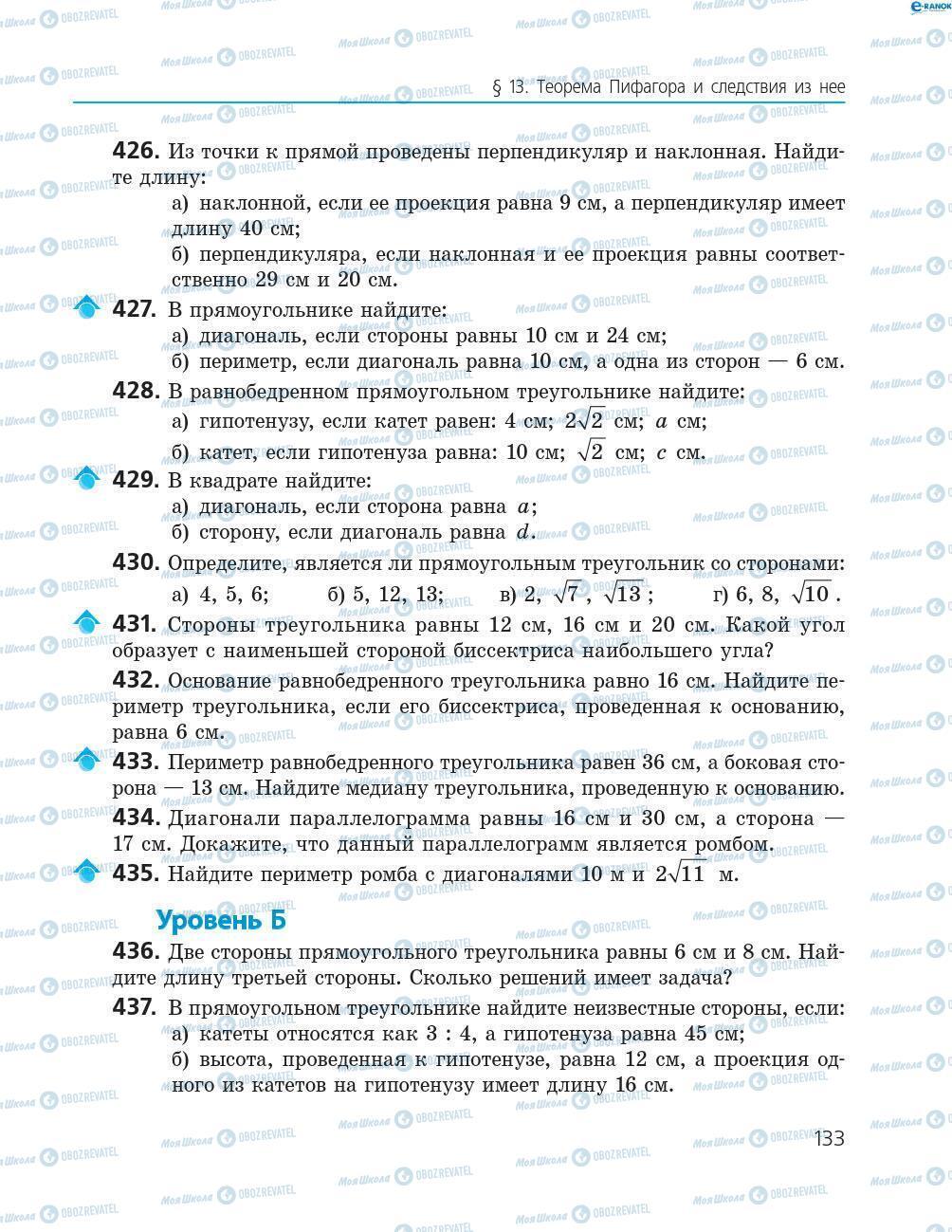 Підручники Геометрія 8 клас сторінка 133