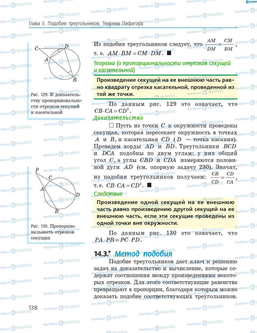 Підручники Геометрія 8 клас сторінка 138