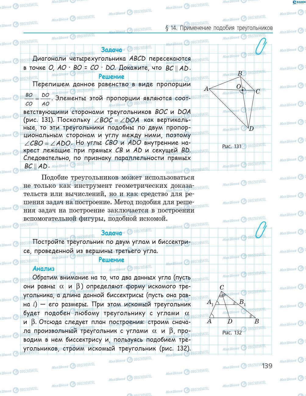 Підручники Геометрія 8 клас сторінка 139