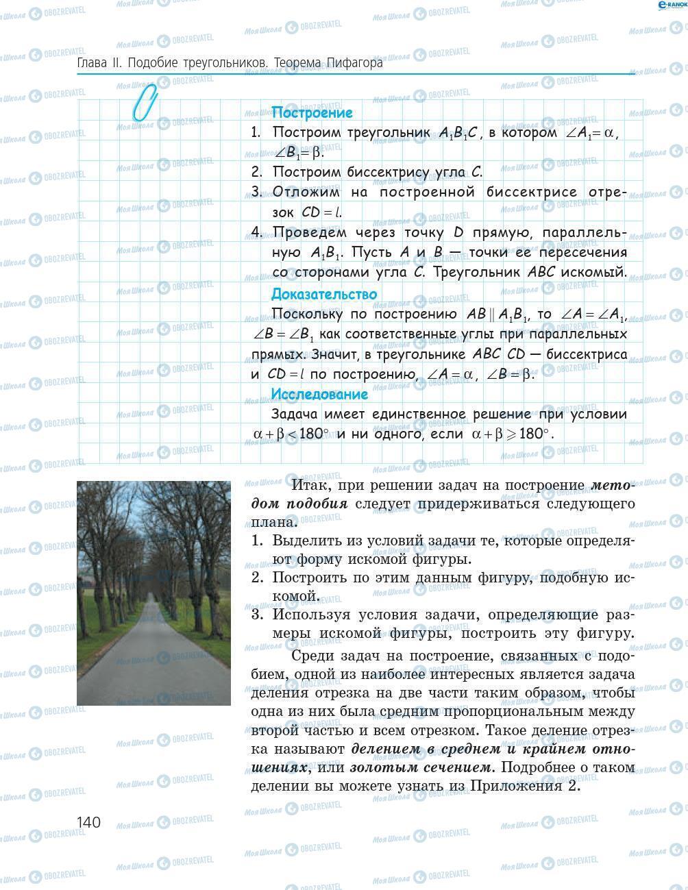Підручники Геометрія 8 клас сторінка 140