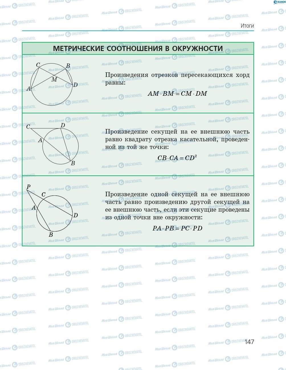Підручники Геометрія 8 клас сторінка 147