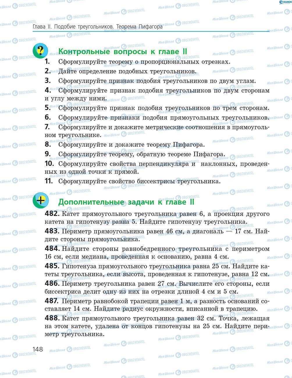 Підручники Геометрія 8 клас сторінка 148