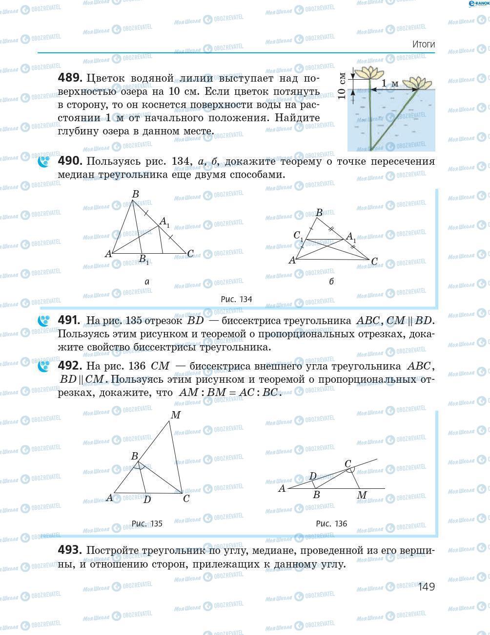 Підручники Геометрія 8 клас сторінка 149