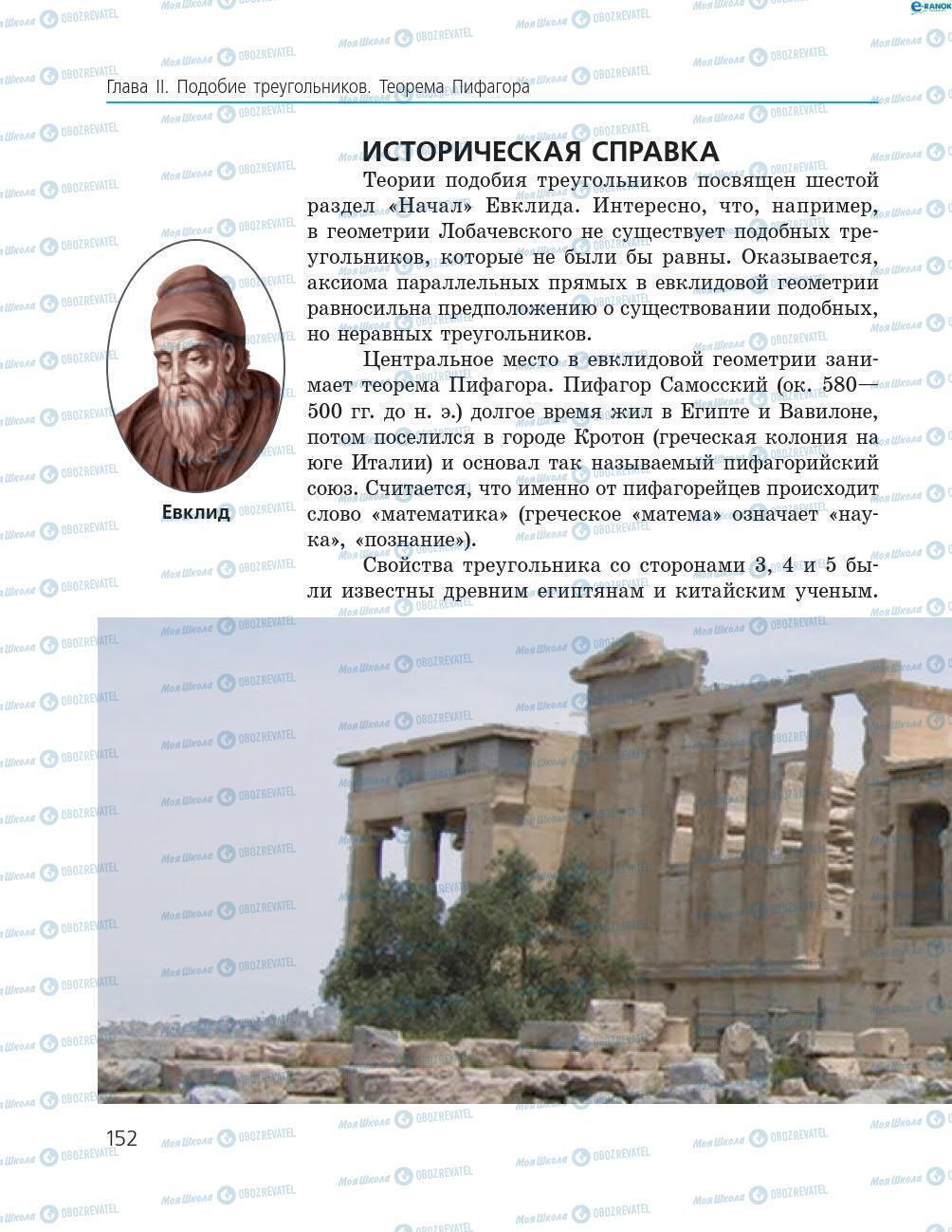Підручники Геометрія 8 клас сторінка 152