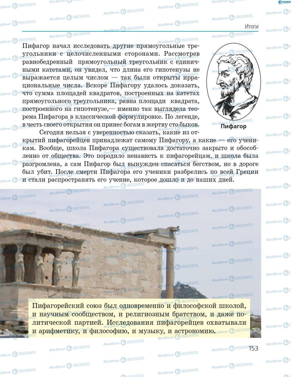 Підручники Геометрія 8 клас сторінка 153