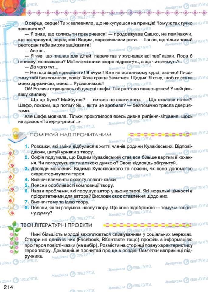 Учебники Укр лит 7 класс страница 214
