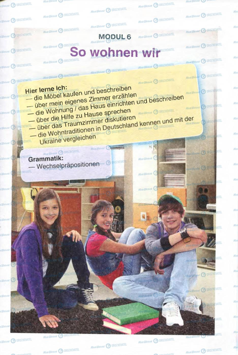 Підручники Німецька мова 7 клас сторінка 135