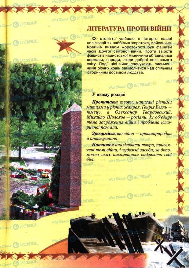 Підручники Зарубіжна література 7 клас сторінка 231