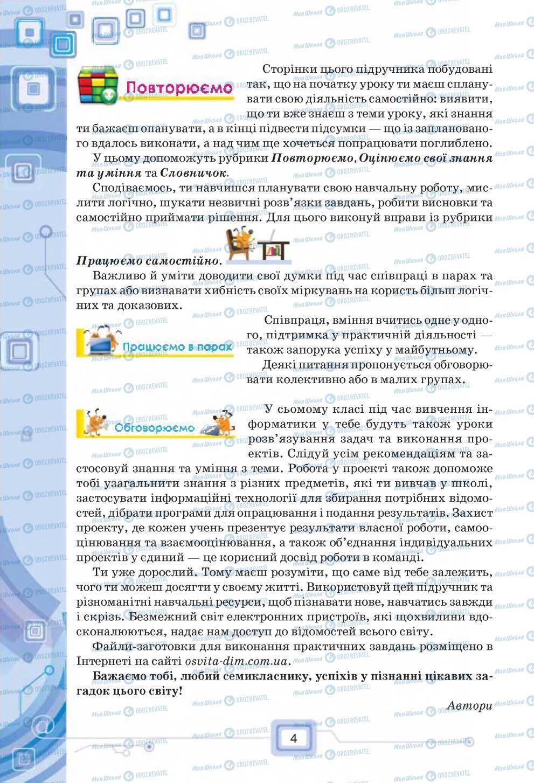 Підручники Інформатика 7 клас сторінка 4