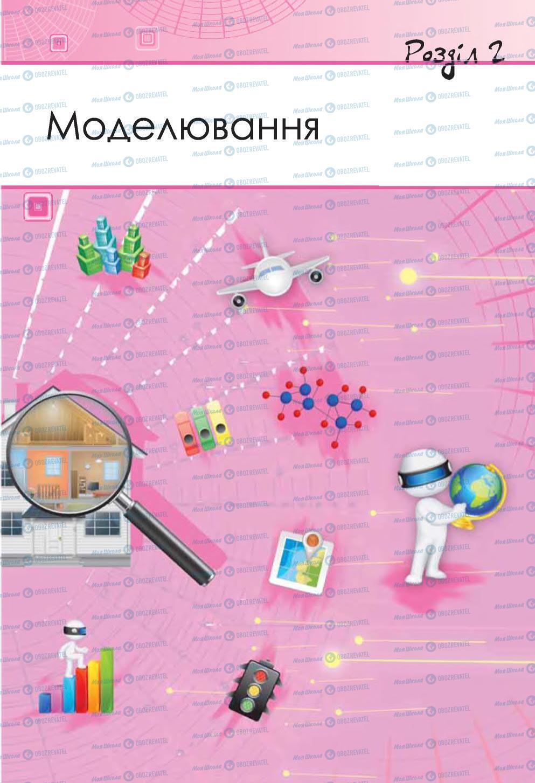 Учебники Информатика 7 класс страница 35