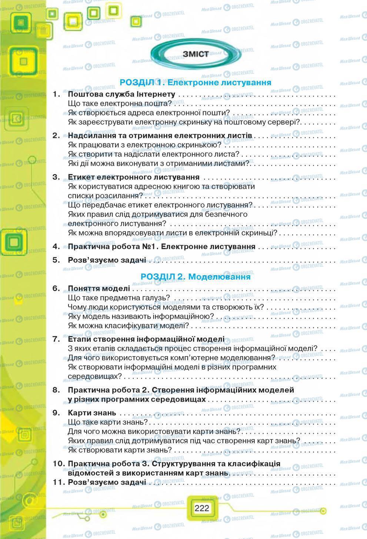 Підручники Інформатика 7 клас сторінка 222