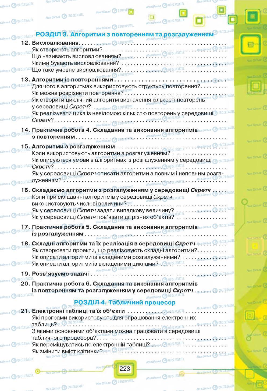 Підручники Інформатика 7 клас сторінка 223