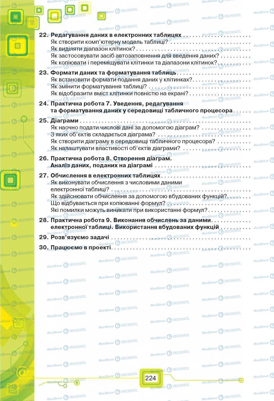 Підручники Інформатика 7 клас сторінка 224